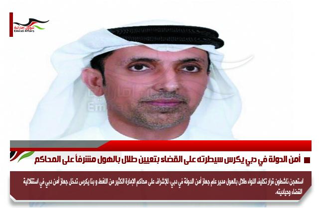أمن الدولة في دبي يكرس سيطرته على القضاء بتعيين طلال بالهول مشرفاً على المحاكم