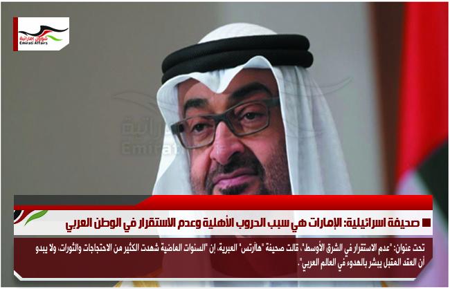 صحيفة اسرائيلية: الإمارات هي سبب الحروب الأهلية وعدم الاستقرار في الوطن العربي