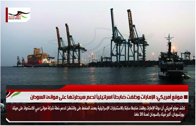 موقع أمريكي: الإمارات وظفت ضابطاً اسرائيلياً لدعم سيطرتها على موانئ السودان