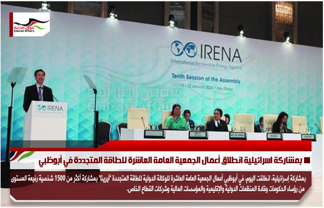 بمشاركة اسرائيلية انطلاق أعمال الجمعية العامة العاشرة للطاقة المتجددة في أبوظبي
