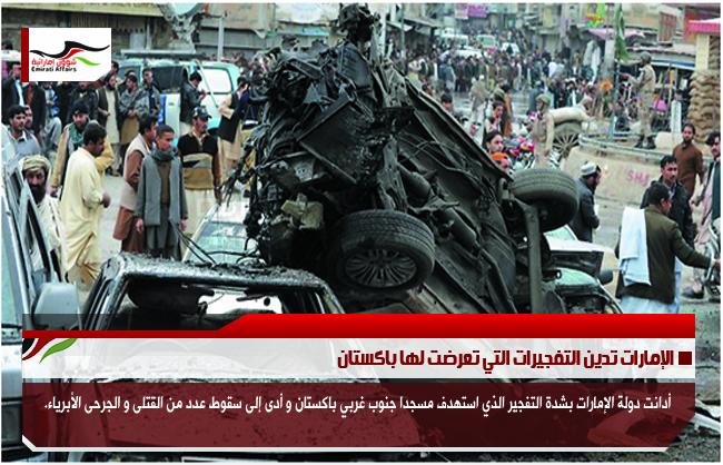 الإمارات تدين التفجيرات التي تعرضت لها باكستان
