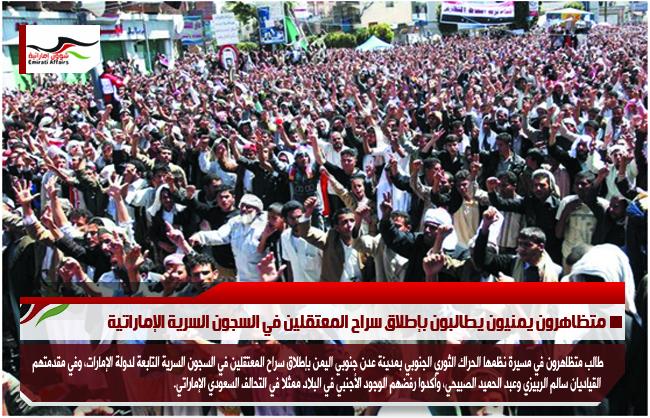 متظاهرون يمنيون يطالبون بإطلاق سراح المعتقلين في السجون السرية الإماراتية