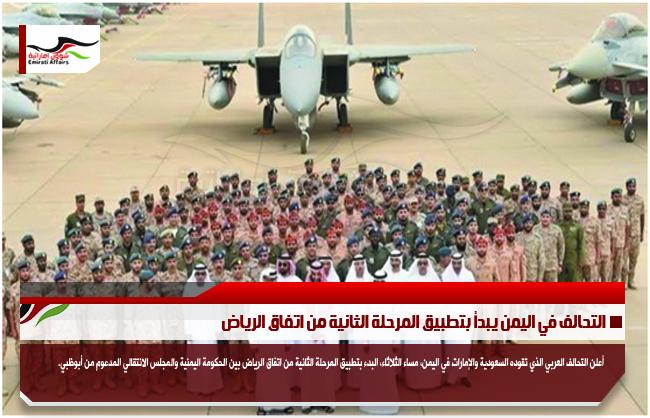التحالف في اليمن يبدأ بتطبيق المرحلة الثانية من اتفاق الرياض