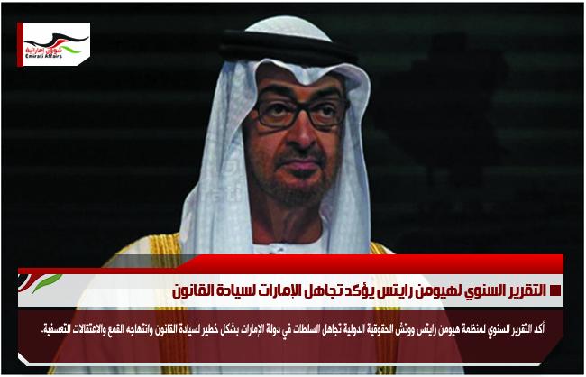 التقرير السنوي لهيومن رايتس يؤكد تجاهل الإمارات لسيادة القانون