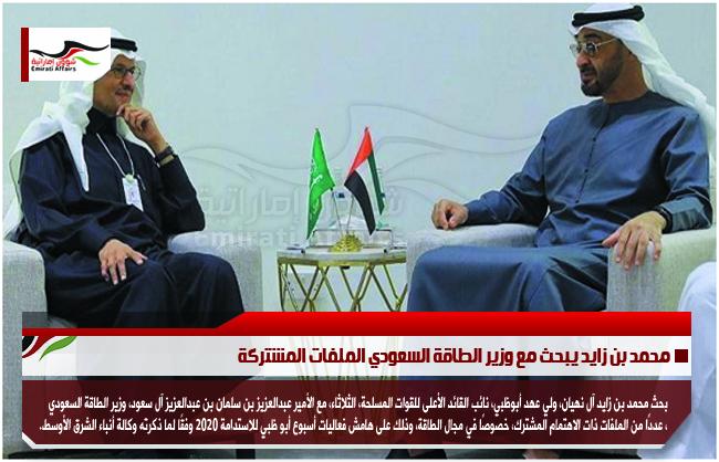 محمد بن زايد يبحث مع وزير الطاقة السعودي الملفات المشتركة