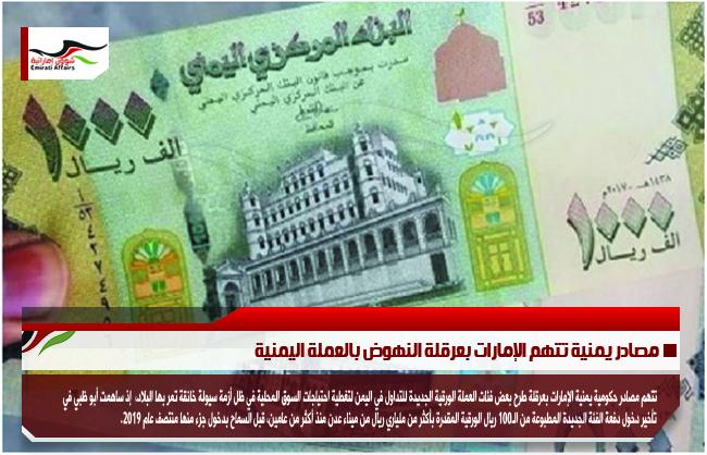 مصادر يمنية تتهم الإمارات بعرقلة النهوض بالعملة اليمنية