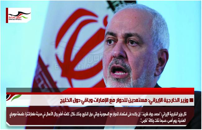 وزير الخارجية الإيراني: مستعدين للحوار مع الإمارات وباقي دول الخليج