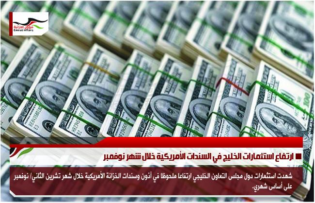 ارتفاع استثمارات الخليج في السندات الأمريكية خلال شهر نوفمبر
