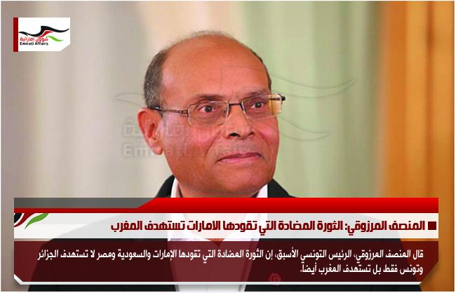 المنصف المرزوقي: الثورة المضادة التي تقودها الامارات تستهدف المغرب