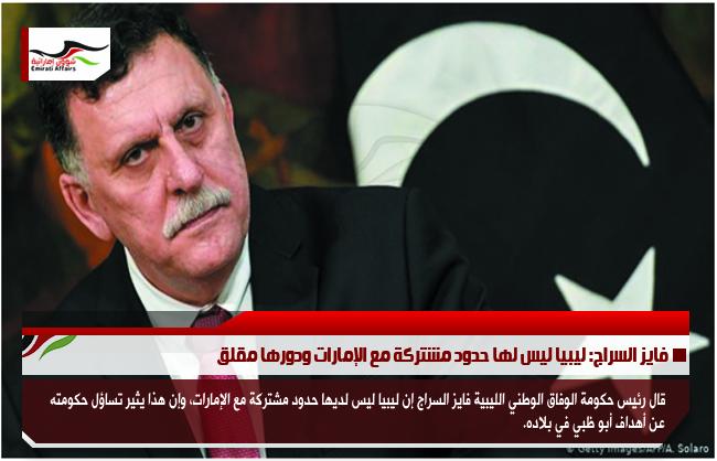 فايز السراج: ليبيا ليس لها حدود مشتركة مع الإمارات ودورها مقلق