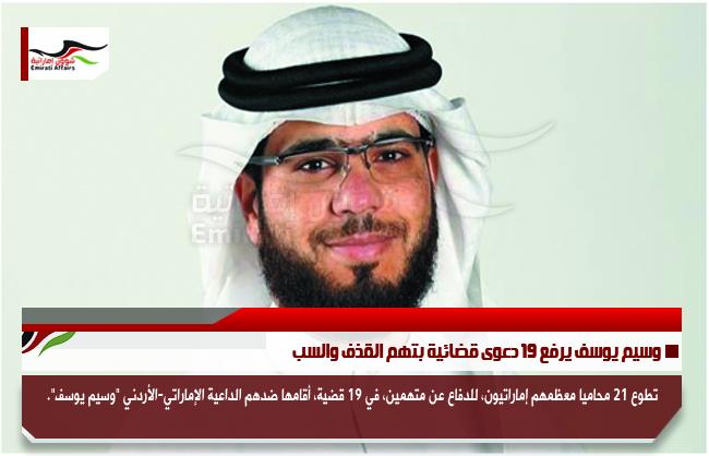 وسيم يوسف يرفع 19 دعوى قضائية بتهم القذف والسب