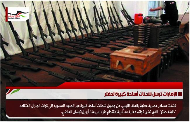 الإمارات ترسل شحنات أسلحة كبيرة لحفتر