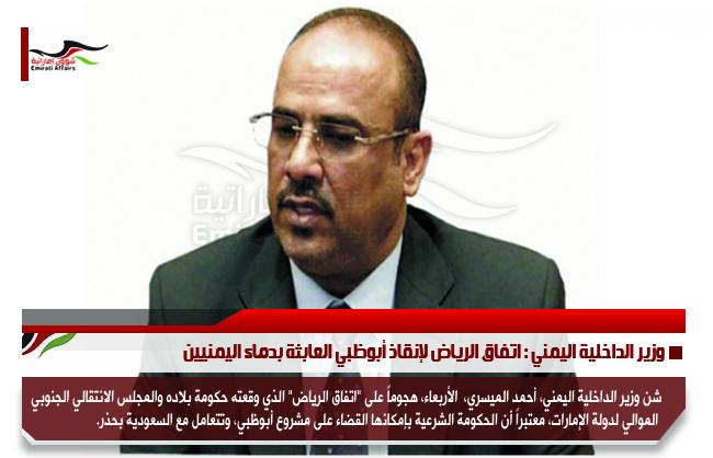 وزير الداخلية اليمني : اتفاق الرياض لإنقاذ أبوظبي العابثة بدماء اليمنيين