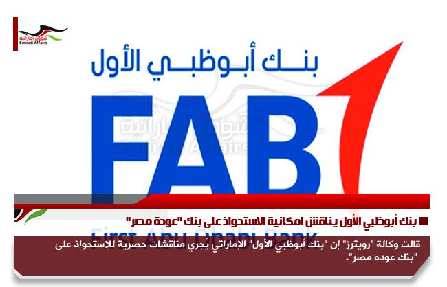 بنك أبوظبي الأول يناقش امكانية الاستحواذ على بنك