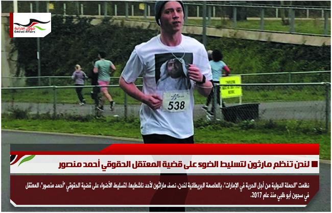 لندن تنظم مارثون لتسليط الضوء على قضية المعتقل الحقوقي أحمد منصور