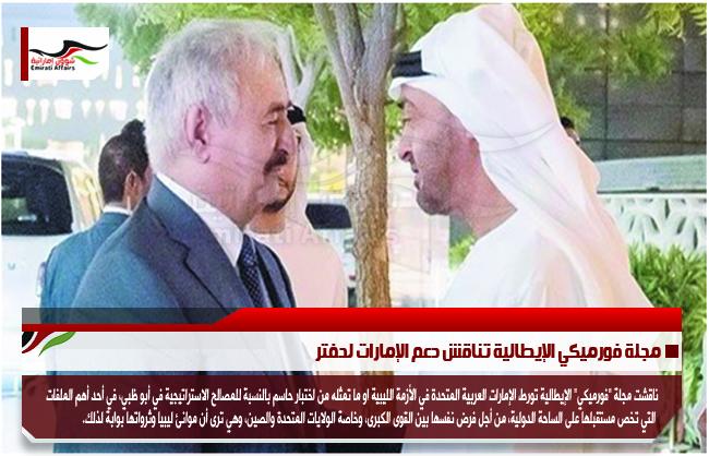 مجلة فورميكي الإيطالية تناقش دعم الإمارات لحفتر