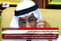 عبد الخالق عبدالله يهاجم مجلس الشيوخ الأمريكي