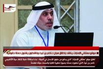 موقع معتقلي الإمارات يناشد بإطلاق سراح د.ناصر بن غيث وناشطون يشنون حملة حقوقية