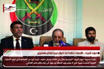 موند أفريك .. الإمارات تنشط ضد اخوان ليبيا بشكل هستيري