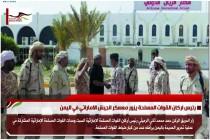 رئيس اركان القوات المسلحة يزور معسكر الجيش الاماراتي في اليمن