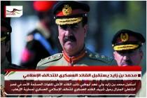 محمد بن زايد يستقبل القائد العسكري للتحالف الإسلامي