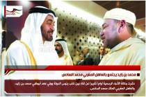 محمد بن زايد يجتمع بالعاهل المغربي محمد السادس