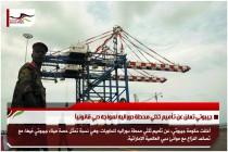 جيبوتي تعلن عن تأميم ثلثي محطة دوراليه لمواجه دبي قانونياً