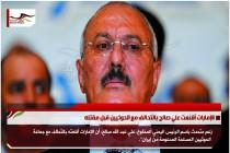 الإمارات أقنعت علي صالح بالتحالف مع الحوثيين قبل مقتله