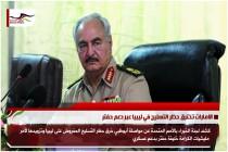 الامارات تخترق حظر التسليح في ليبيا عبر دعم حفتر