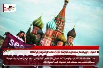 الفيفا تدين الإمارات بشأن مهاجمة استضافة قطر لمونديال 2022