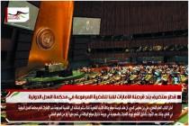 قطر ستضيف بند قرصنة الامارات لقنا للقضية المرفوعة في محكمة العدل الدولية