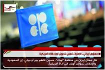 مسؤول ايراني .. الإمارات تسعى لتحويل أوبك لأداة أمريكية
