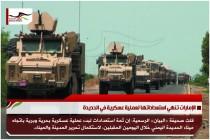 الإمارات تنهي استعداداتها لعملية عسكرية في الحديدة