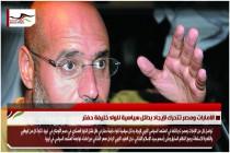 الامارات ومصر تتحرك لإيجاد بدائل سياسية للواء خليفة حفتر