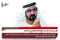 دبي تعتمد نظام جديد بشأن اقامة الوافدين بعد التقاعد