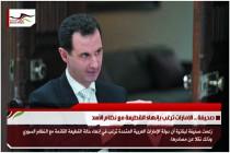 صحيفة .. الإمارات ترغب بإنهاء القطيعة مع نظام الأسد