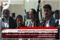 الحوثيون يزعمون القاء القبض على خلية تجسس اماراتية في اليمن