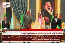 الإمارات ترحب بتوقيع معاهدة سلام بين ارتريا وأثيوبيا في جدة
