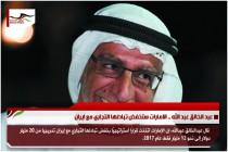 عبد الخالق عبد الله .. الامارات ستخفض تبادلها التجاري مع ايران