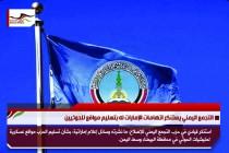 التجمع اليمني يستنكر اتهامات الإمارات له بتسليم مواقع للحوثيين