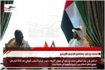 محمد بن زايد يستقبل الرئيس الإريتري