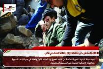 الامارات تعرب عن قلقها تجاه تصاعد العنف في ادلب