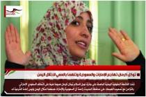 توكل كرمان تهاجم الإمارات والسعودية وتتهما بالسعي لاحتلال اليمن