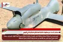 مصادر تتحدث عن سقوط طائرة استطلاع اماراتية في اليمن