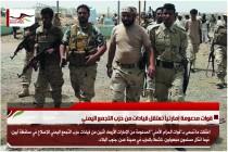 قوات مدعومة إمارتياً تعتقل قيادات من حزب التجمع اليمني