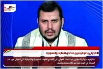 الحوثي يدعو اليمنيين للتصدي للإمارات والسعودية