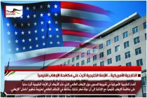الخارجية الأمريكية .. الأزمة الخليجية أثرت على مكافحة الإرهاب اقليمياً