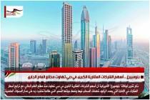 بلومبيرغ .. أسهم الشركات العقارية الكبرى في دبي تهاوت مطلع العام الجاري