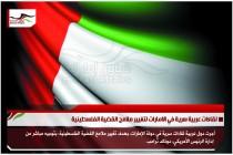 لقاءات عربية سرية في الامارات لتغيير ملامح القضية الفلسطينية