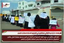 وقفات احتجاجية لأهالي معتقلين في السجون المدارة إماراتيا باليمن
